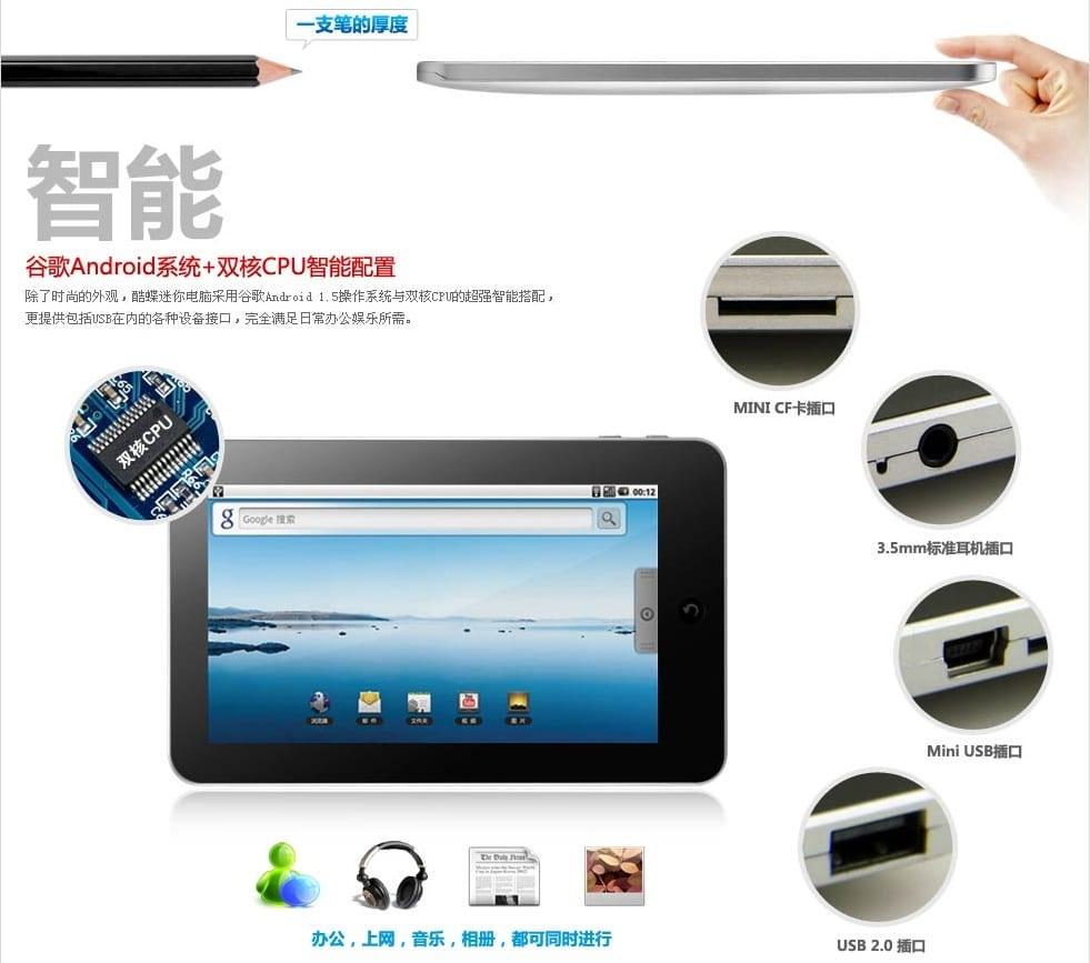 Ένα ακόμη 'κινεζάκι' tablet, χμμ…..