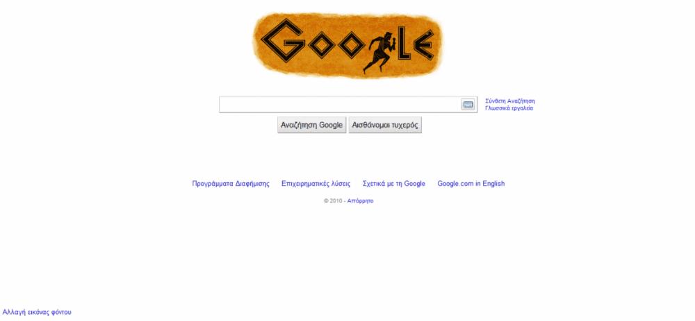 Τα 2500 χρόνια του κλασικού Μαραθώνιου τιμά η Google…