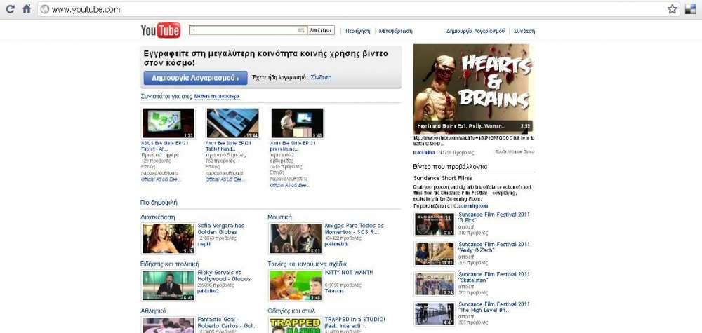 Νέα πρώτη σελίδα για το YouTube…