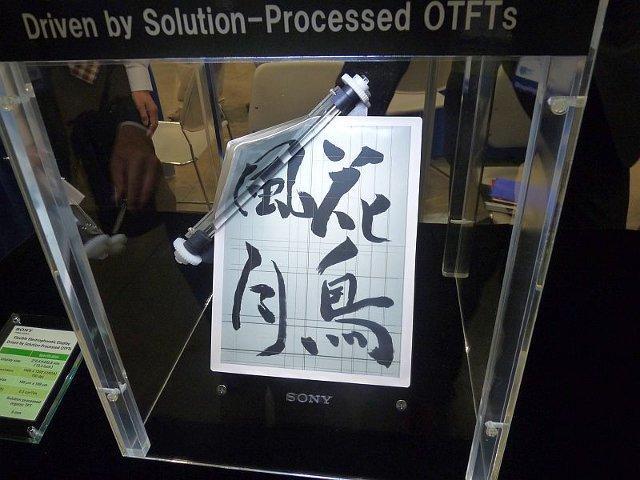 Sony: ένα νέο μοντέλο οργανικής 'εύκαμπτης' οθόνης organic TFT…