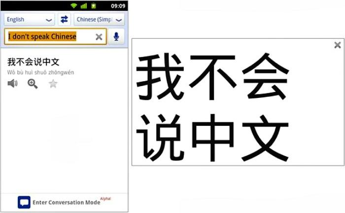 Google Translate για το Android – τώρα καλύπτει 14 γλώσσες…