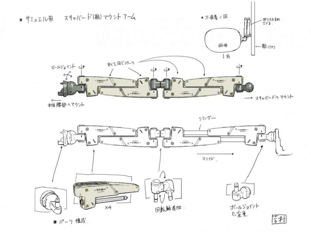 Metal Gear Rising: Revengeance Samuel Concept Art