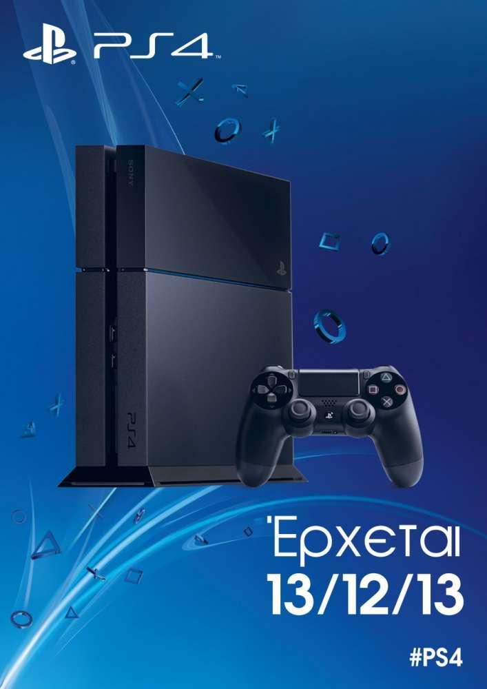 Playstation 4 – ώρα για Ελλάδα…