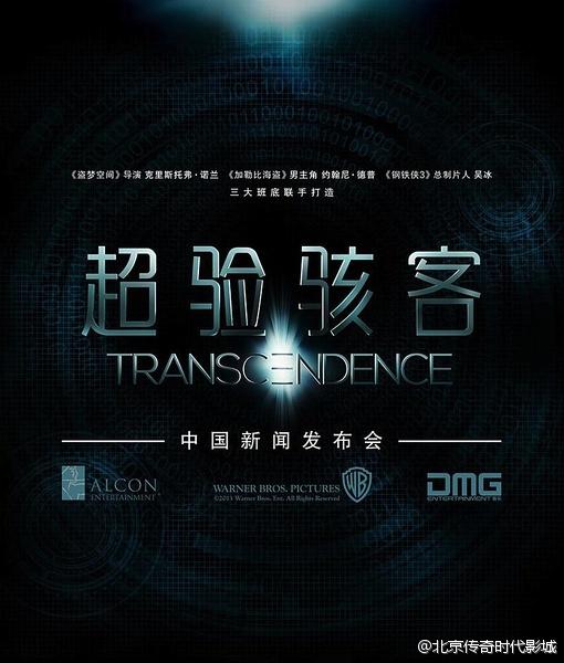 Transcendence Official Teaser Trailer #2 – Singularity