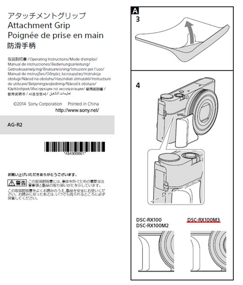 Έρχεται η Sony DSC-RX100M3…
