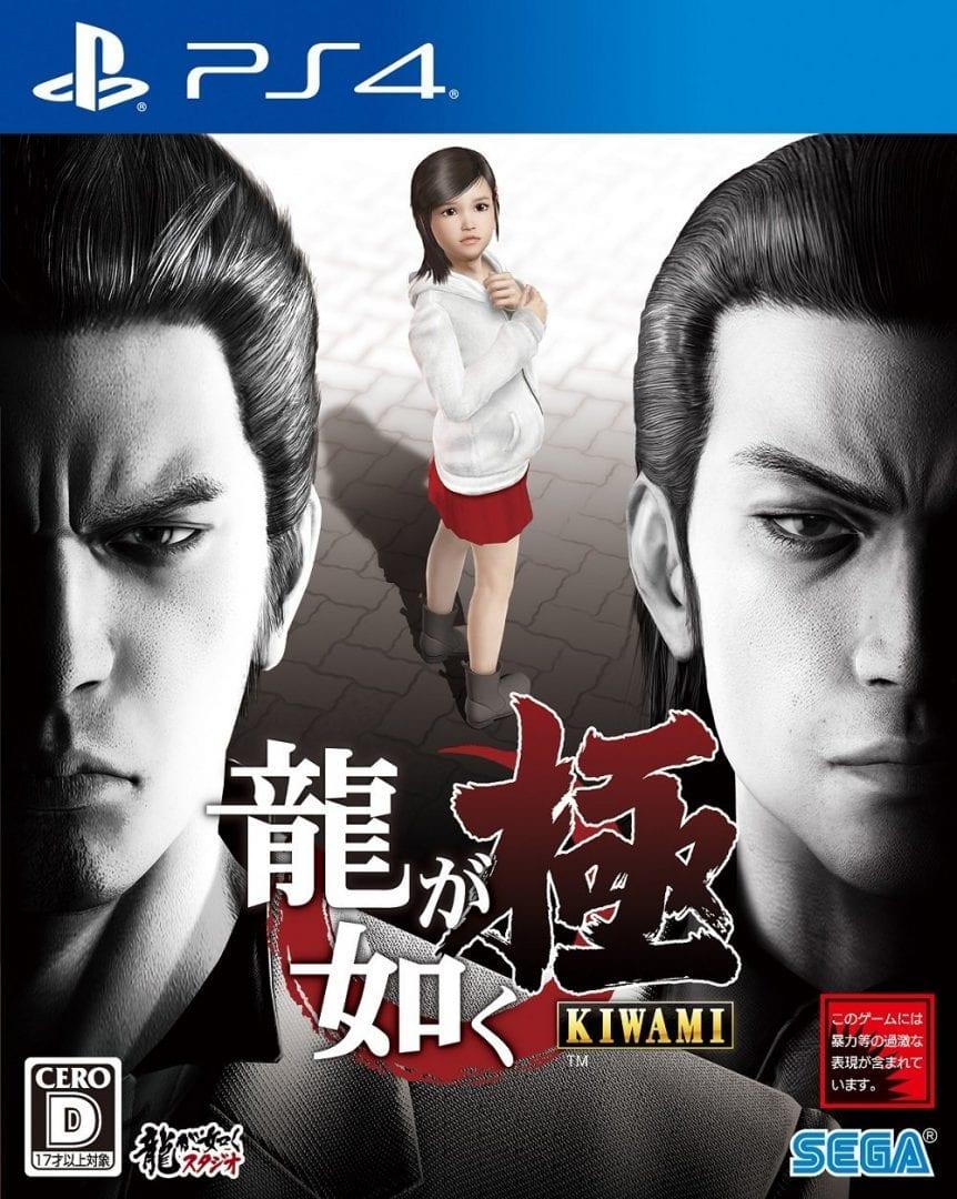 Yakuza-Kiwami-JP-Box-Art-PS4