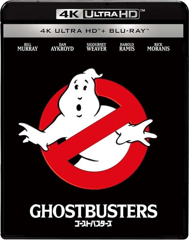 Ghostbusters UltraHD 2016