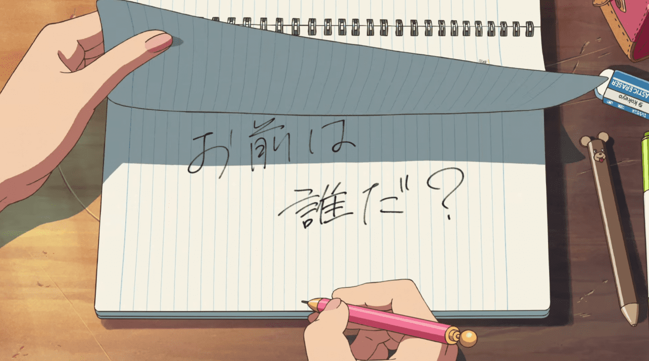 Best Anime 2016 – your name