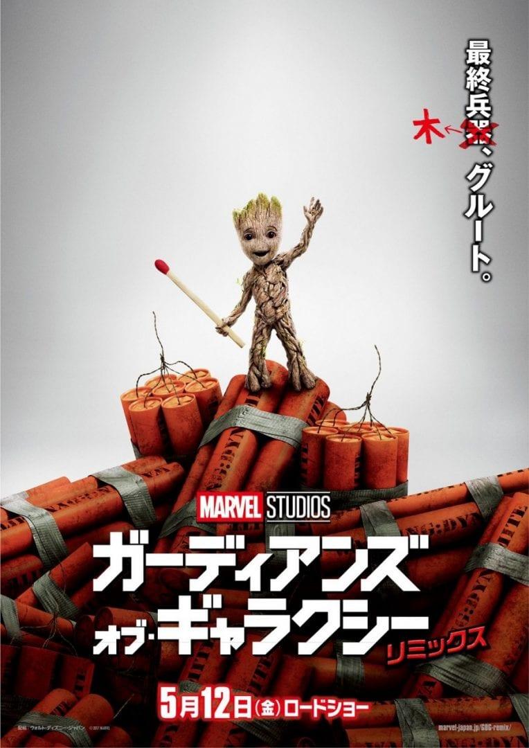 Guardians Of The Galaxy VOL. 2 – International Trailer 3