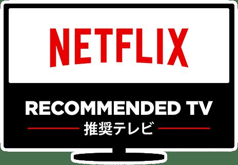 Οι συσκευές χωρίς υποστήριξη Netflix από την 1 Δεκέμβρη