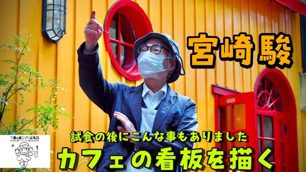 Ο Hayao Miyazaki σε ελεύθερο σκίτσο